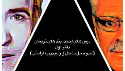 درس های احمد، پندهای نریمان (شیوه حل مشکل و رسیدن به آرامش)